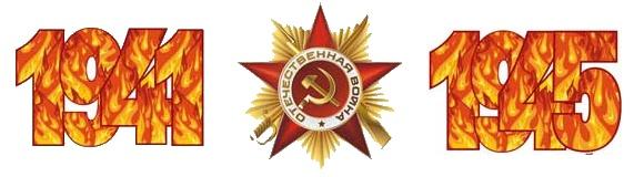 краевой конкурс сочинений на тему великойотечественной войны