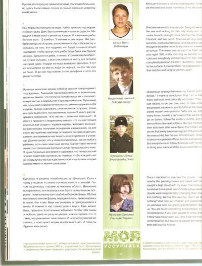 конспект урока по литературе 8 класс бунин кавказ