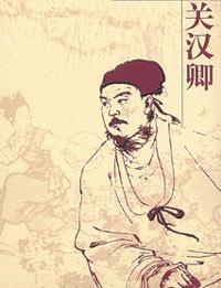 Гуань Ханьцин «Обида Доу Э» — УссуриВики