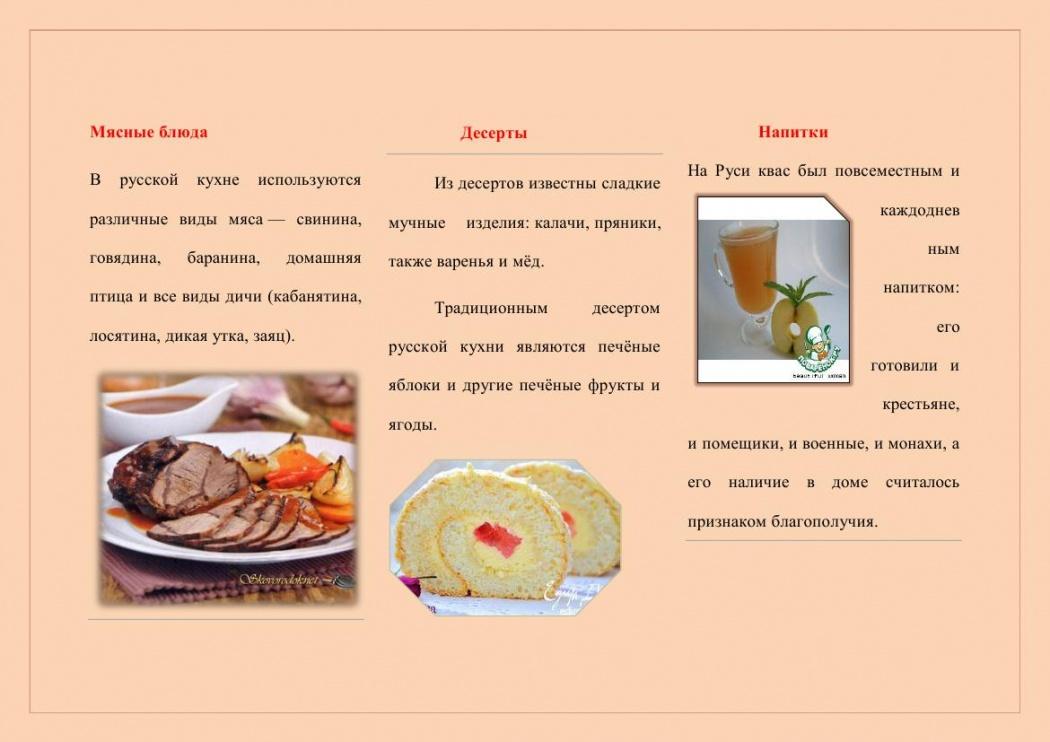 Рецепты русских блюд