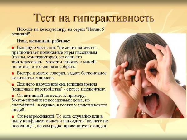Гиперактивный ребенок как лечить какие препараты