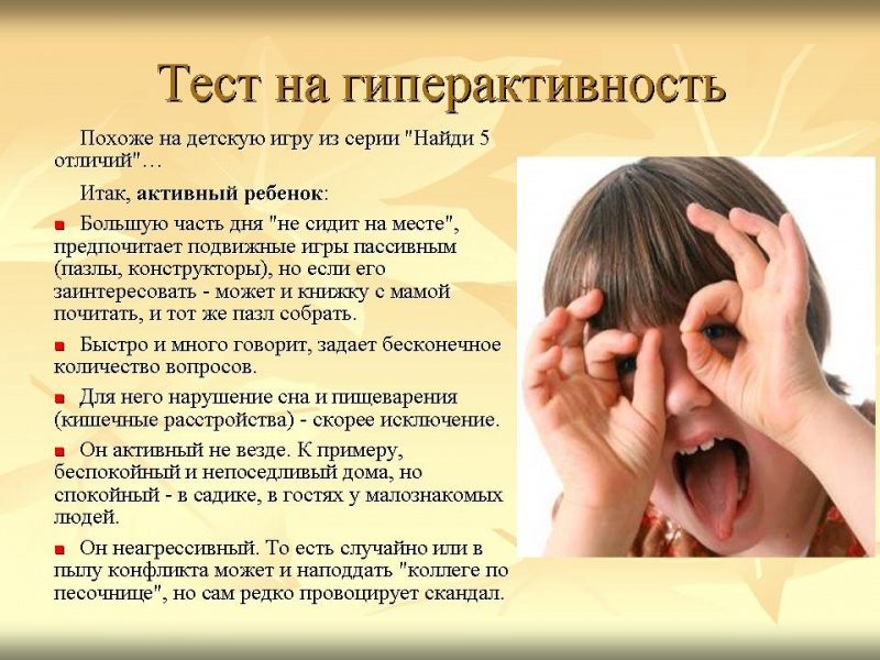 Как лечить гиперактивность у ребенка до года